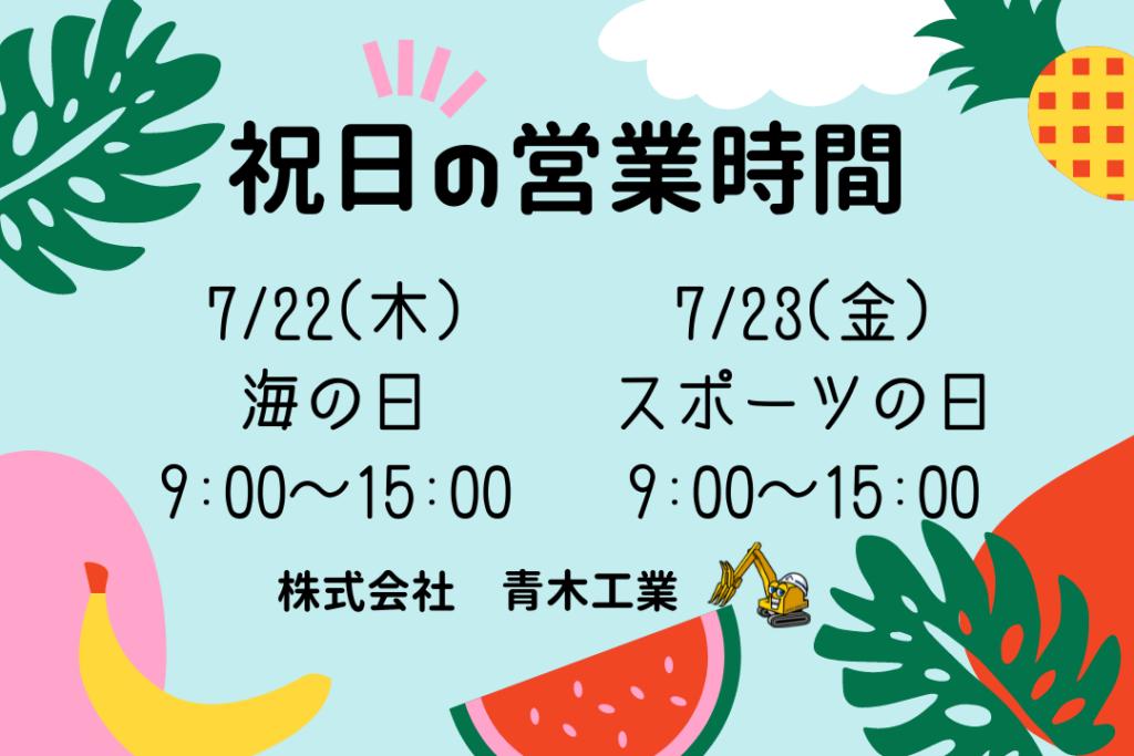 祝日の営業時間 7月22日海の日は9時から15時 7月23日スポーツの日は9時から15時