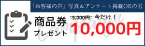 「お客様の声」写真&アンケート掲載OKの方には今だけ商品券10,000円プレゼント